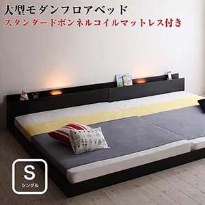 シングルベッド マットレス付き 大型フロアベッド ENTRE アントレ スタンダードボンネルコイルマットレス付き ローベッド 棚付きベッド 照明付きベッド シングルサイズ ベット ローベット 宮棚付きベッド ベッド コンセント付き ベッド