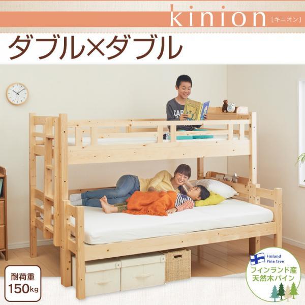 ダブルベッド ダブルサイズになる 添い寝ができる 二段ベッド kinion キニオン ダブル・ダブル 2段ベッド ベット 二段ベット 2段ベット カワイイ 子供ベッド 大人用ベッド 木製 子供部屋 2段 新入学 すのこ 親子ベッド 親子 ロータイプ (代引不可)