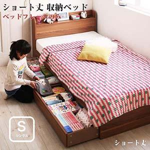 ベッド シングル シングルベッド 収納ベッド ショート丈 棚付き コンセント付き 収納付き 【Paola】 パオラ 【ベッドフレームのみ】 シングルサイズ シングルベット