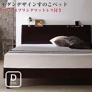 コンセント付き 棚付き ダブル すのこベッド Wurde-R ヴルデアール ゼルトスプリングマットレス付き ダブルサイズ ベッド ベット 宮棚付き スマホ スノコベッド 充電 すのこ仕様 小物置き 目覚まし 簡単組立 木製ベド メガネ 脚付き 寝室 (代引不可)(NP後払不可)