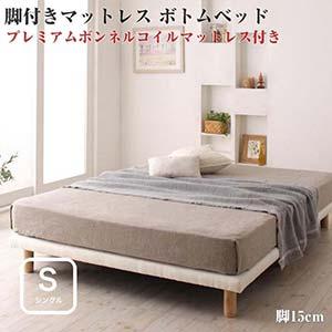 ベッド シングル マットレス付き シングルベッド 搬入・組立・簡単!選べる7つの寝心地!すのこ構造 脚付きマットレス ボトムベッド 【プレミアム ボンネルコイルマットレス付き】 シングルサイズ シングルベット