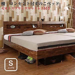 ベッド シングル マットレス付き シングルベッド 棚・コンセント付デザインすのこベッド 【Mowe】 メーヴェ 【ゼルトスプリングマットレス付き】 シングルサイズ シングルベット (代引不可)