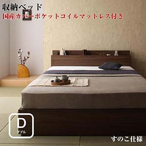 棚・コンセント付き収納ベッド【Arcadia】アーケディアすのこ仕様【国産カバーポケットコイルマットレス付き】ダブル 収納付きベッド ダブルベッド 木製ベッド ダブルサイズ 棚付き 引き出し付きベッド 引出し付き すのこベット(代引不可)(NP後払不可)