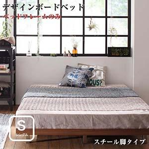 デザインボードベッド【Bona】ボーナ スチール脚タイプ【ベッドフレームのみ】シングル ローベッド フロアベッド シングルベッド ロースタイル 低いベッド ベット フロアーベッド 木製ベッド フロアタイプ 寝室 低い ロー シンプル オシャレ 寝室 ベッドルーム