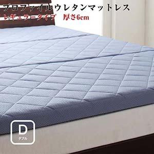 硬質プロファイルウレタンマットレス 日本製 レギュラータイプ 厚さ6cm ダブル 三つ折りマットレス マットレス 3つ折り 三つ折り 高反発ウレタン 折り畳みマットレス 三つ折りタイプ 折りたたみマットレス 来客用 コンパクト収納