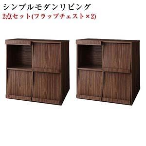 収納家具 リビング収納 リビング家具 シンプルデザイン モダンデザイン nux ヌクス Cセット フラップチェスト×2個