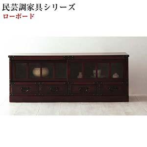 民芸調家具シリーズ ローボード