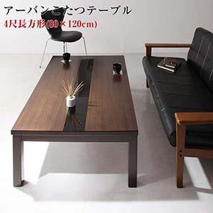 こたつテーブル アーバンモダンデザイン GWILT グウィルト 4尺長方形 (80×120cm) コタツ 炬燵