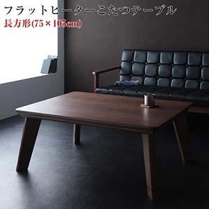 モダンデザインフラットヒーターこたつテーブル【Valeri】ヴァレーリ/長方形(105×75)(代引不可)
