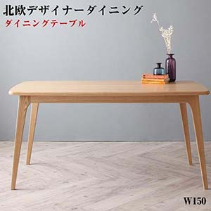 デザイナーズ 北欧 ダイニングテーブル Cornell コーネル テーブル (幅150) 4人掛け 4人用 テーブル モダン ダイニング 木製 食卓 テーブル 机 食卓テーブル 木製テーブル つくえ 木製ダイニングテーブル 家族 シンプル リビング ファミリー(NP後払不可)