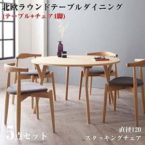 北欧 デザイナーズ ラウンドテーブル ダイニング Rour ラウール/5点セット(テーブル+チェアA×4)