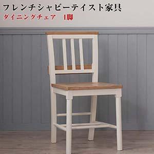 【限定価格セール!】 フレンチシャビーテイストシリーズ家具 Lilium 背面収納 リーリウム いす/チャーチチェア 物置付き (単品) チャーチチェア単品 クラシック インテリア 一人暮らし ツートンカラー エレガント ナチュラルテイスト 椅子 いす チェアー 背面収納 物置付き ダイニ(), LFO:588d3df8 --- technosteel-eg.com