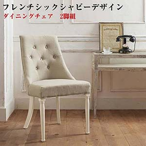 ダイニング家具 フレンチシック シャビーデザインダイニング cynar チナール/チェア (2脚) ダイニングチェア ダイニングチェアー チェアー 椅子 いす イス おしゃれ 食卓椅子 食卓いす 食事いす 食事椅子 インテリア シンプル 木製チェアー(代引不可)