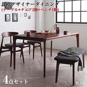 デザイナーズ 北欧 ダイニングセット Spremate シュプリメイト 4点Bセット (テーブル+チェアB×2+ベンチ) ダイニングテーブルセット 食卓セット リビングセット 食卓テーブル ダイニングチェア 木製テーブル チェア 長椅子 ダイニングベンチ