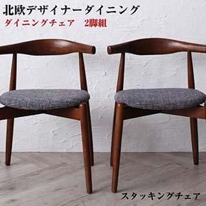 デザイナーズ 北欧 ダイニングチェア Spremate シュプリメイト チェアA (エルボー×2脚組) ダイニングチェアー チェア チェアー いす イス 椅子 おしゃれ お洒落 食事いす 食卓いす インテリア 食事椅子 食卓椅子 リビングチェア シンプル