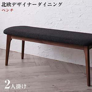 デザイナーズ 北欧 ダイニングベンチ Spremate シュプリメイト ベンチ ダイニングベンチチェアー ダイニングチェアー 椅子 いす チェア 木製 イス 2人掛け 長イス 腰掛け 長椅子 木製 長いす 二人がけ ベンチチェアー ベンチチェア