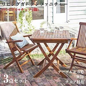テーブル ガーデン セット ガーデンテーブルセットfawn フォーン 3点セットA (テーブルA+チェアA) ガーデンテーブル3点セット ガーデンセット ガーデンチェア 椅子 いす キャンプチェア イス テラス チーク天然木 折りたたみ椅子 ベランダ 木製チェア