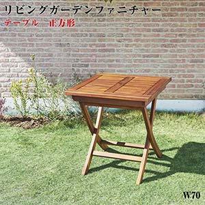 ガーデン テーブル 木製 折りたたみ fawn フォーン テーブルA (正方形) ガーデニングテーブル ガーデンテーブル 折畳 折畳み 折り畳み アウトドア テラス 机 シンプル ベランダ つくえ ガーデンファニチャー 折りたたみテーブル 2人掛け 二人用 屋外