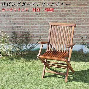 fawn ガーデンチェア フォーン チェアA (肘有2脚組) 折りたたみ式 折り畳み 折畳 折畳み アウトドア シンプル ガーデンチェア折りたたみ ガーデンファニチャー 椅子 ベランダ チェア イス テラス 木製 いす 1人掛け 一人用 肘付き 屋外