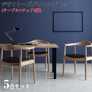 ダイニングセット デザイナーズ JOSE ジョゼ 5点セット ダイニングテーブルセット 食卓セット リビングセット 木製テーブル 食卓テーブル ダイニングチェア 椅子 リビングダイニングテーブル チェアー デザイナーズチェア ザ・チェア