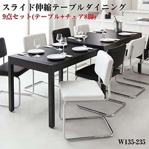 伸縮テーブル スライド ダイニングセット 9点セット Blade ブレイド (テーブル幅135-235+チェア8脚) ダイニングセット ダイニングテーブルセット 食卓セット 木製テーブル 伸縮 リビングセット スライド 食卓椅子 椅子 ダイニングチェア チェア テーブル