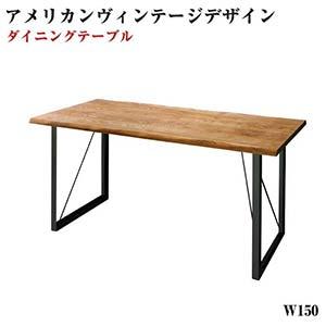 テーブル幅150 ダイニングテーブル Pittsburgh ピッツバーグ 長方形 4人掛け用 4人用 テーブル 食卓テーブル 食事テーブル テーブル 木製 カフェテーブル 食卓 木製テーブル 机 ウッドダイニングテーブル ファミリー つくえ 食事 家族