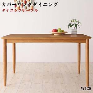 幅120 ダイニングテーブル単品 Wash ウォッシュ 北欧デザイン テーブル 長方形 4人掛け用 4人用 テーブル 食事テーブル カフェテーブル 食卓テーブル テーブル 机 食事 食卓 つくえ シンプル 木製 ファミリー 家族 木製テーブル