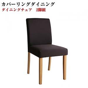 (ヌードタイプ) ダイニングチェア 2脚組 Kleur クルール チェアー 椅子 いす イス おしゃれ 食卓いす 食事いす 食卓椅子 食事椅子 2脚セット 木製チェアー シンプル リビングチェア