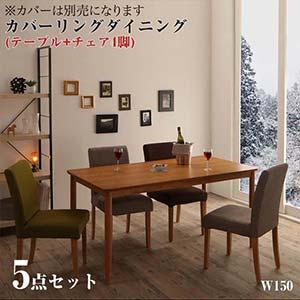 ト ダイニングセッ 5点セットB (テーブル幅150+チェア本体×4脚) Kleur クルール ダイニングテーブルセット 食卓セット リビングセット 木製テーブル ダイニングチェア いす 食卓テーブル 椅子 食卓椅子 北欧風 チェアー 食事椅子 シンプル イス(NP後払不可)