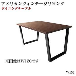 アメリカンヴィンテージ リビングダイニング Monica モニカ ダイニングテーブル W150(NP後払不可)