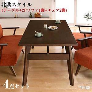 天然木 北欧スタイル ソファ ダイニング家具 Milka ミルカ 4点セット Bタイプ テーブルセット ダイニングテーブル4点セット 木製テーブル 食卓テーブル ダイニングソファ 天然木北欧スタイル ソファダイニング 代引不可
