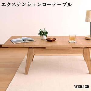 伸長式 天然木 エクステンション ローテーブル 【Paodelo】 パオデロ Sサイズ (W80-130) エクステンションテーブル リビングテーブル 木製テーブル 伸縮式 3段階で伸長 天然木エクステンションリビングローテーブル(代引不可)