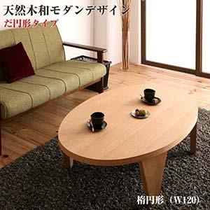 和モダンデザイン 天然木 だ円形 折りたたみテーブル MADOKA まどか オーバル 幅120 オーバルテーブル デスク ローテーブル センターテーブル テーブル リビングテーブル ラウンドテーブル 丸型 コーヒーテーブル 一人暮らし 完成品 パソコンデスク