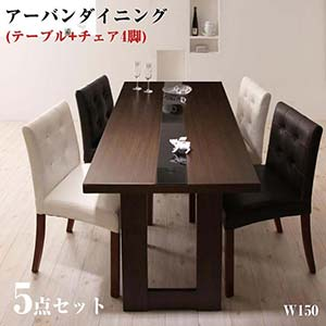 MODERNO アーバンモダンデザインダイニング モデルノ 5点セット (テーブル+チェア×4脚) リビングテーブル ウッドテーブル アジアンテーブル キッチンテーブル デザインテーブル チェア イス モダン いす リビングチェア ダイニングチェア 椅子