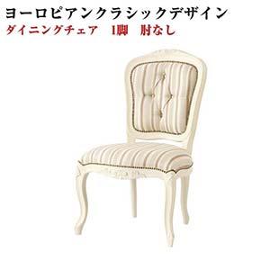 アンティーク調 ヨーロピアンクラシックデザイン Salomone サロモーネ チェア単品 チェアー イス いす 椅子 ダイニングチェア リビングチェア 木製チェアー ダイニングチェアー 食卓椅子 ホワイト クラシックチェア 木製 ヨーロッパ ブラウン 猫脚