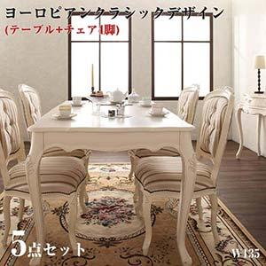 アンティーク調 ヨーロピアンクラシックデザイン Salomone サロモーネ 5点セットAタイプ (テーブル幅135+チェア×4) 4人掛け 4人用 ダイニングセット ダイニングテーブルセット テーブル 食卓 リビングセット チェア 猫脚 チェアー 木製 椅子