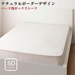 セミダブル ボックスシーツ 日本製 elmar エルマール ナチュラル ボーダーデザイン ボックスシーツ ベッドシーツ BOXシーツ ベッドカバー ベットカバー ボックスシーツ マットレスカバー ベットシーツ マットレスシーツ