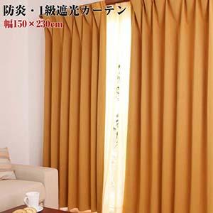 カーテン 20色×54サイズから選べる 防炎 1級 遮光 カーテン 幅150cm(2枚) mine マイン 幅150×230cm(代引不可)