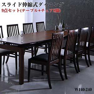 (テーブル幅140?240+チェア8脚) ダイニング9点セット Gemini ジェミニ スライド式テーブル 伸縮式 ダイニングテーブルト テーブル 伸長式テーブル 伸縮式テーブル 食卓テーブル ハイバックチェア 食事テーブル ダイニングチェア チェアー 椅子 イス(NP後払不可)