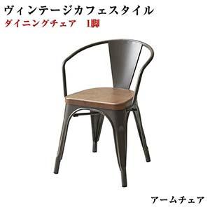 ダイニング家具 ヴィンテージカフェスタイル ソファダイニング Towne タウン ダイニングチェア 1脚 アームチェア ダイニングチェアー チェアー 椅子 いす イス おしゃれ 食卓椅子 食卓いす 食事いす 食事椅子 ヴィンテージデザイン(代引不可)