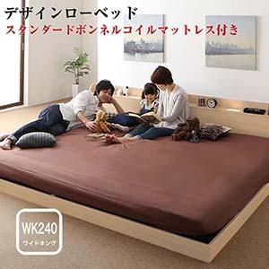 布団が使えるデザインローベッド Ayliy アイリー スタンダードボンネルコイルマットレス付き ワイドK240(シングル+ダブル) レギュラー 広いベッド フロアベッド 低いベッド 丈夫 長持ち 分割 大型ベッド 照明付き ライト付き 棚付き コンセント付き