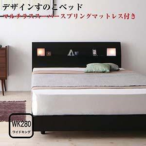 家族ベッド ファミリーベッド マットレス付き 棚付き すのこベッド ALUTERIA アルテリア フランスベッドマルチラススーパースプリングマットレス付き ワイドK280 棚付き ローベッド (ダブル×2) フロアベッド 低い 北欧風 大型ベッド(代引不可)