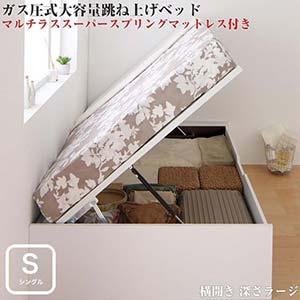 シンプルデザイン ガス圧式大容量跳ね上げベッド ORMAR オルマー マルチラススーパースプリングマットレス付き 横開き シングル ラージ シングルベッド ヘッドレスベッド 収納付きベッド 収納ベッド 跳ね上げ収納ベッド 一人暮らし 0(代引不可)