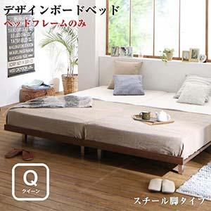 クイーンベッド デザインボードベッド Bibury ビブリー ベッドフレームのみ スチール脚 フレーム幅160 ローベッド 新婚ベッド 新築 木製ベッド ベット 2人用 低いベッド ロースタイル ローベッド フロアタイプ フロアベッド