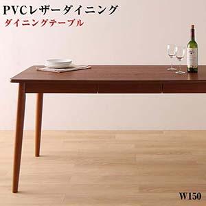 ダイニング家具 さっと拭ける PVCレザーダイニング fassio ファシオ ダイニングテーブル W150 ダイニングテーブル単品 幅150 引き出し付きテーブル 小物入れ ウレタン塗装 長方形 4人掛け用 4人用 食卓テーブル 食事テーブル(NP後払不可)