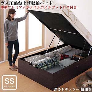 跳ね上げ式ベッド 簡単組立 らくらく搬入 ガス圧式 大容量 跳ね上げベッド Mysel マイセル 薄型プレミアムボンネルコイルマットレス付き 縦開き セミシングル 深さレギュラー(代引不可)(NP後払不可)