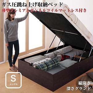 跳ね上げ式ベッド 簡単組立 らくらく搬入 ガス圧式 大容量 跳ね上げベッド Mysel マイセル 薄型プレミアムボンネルコイルマットレス付き 縦開き シングル 深さグランド(代引不可)(NP後払不可)