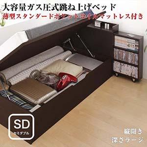 スライド収納_大容量ガス圧式跳ね上げベッド Many-IN メニーイン 薄型スタンダードポケットコイルマットレス付き 縦開き セミダブル 深さラージ(代引不可)(NP後払不可)