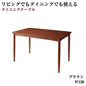 ダイニング家具 リビングでもダイニングでも使える A-JOY エージョイ ダイニングテーブル ブラウン W120 ダイニングテーブル単品 幅120 長方形 4人掛け用 4人用 食卓テーブル 食事テーブル カフェテーブル 木製 食卓 食事 机 つくえ