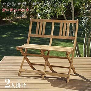 ベンチのサイズが選べる アカシア天然木ガーデンファニチャー Efica エフィカ ガーデンベンチ 2P 2人掛け 単品 折りたたみ式 折畳み 折畳 椅子 イス いす 木製 チェア チェアー コンパクト アウトドア シンプル ガーデンチェア折りたたみ